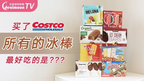 Costco TOP8 雪糕冰淇淋排行榜!吃出童年回忆!