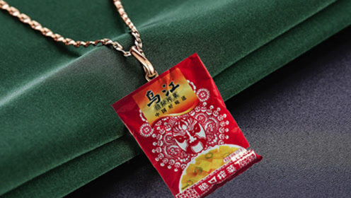 试问哪个女孩能拒绝的了榨菜项链这么昂贵的礼物?