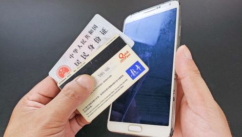 身份证、银行卡和手机,放一起真会消磁?告诉你正确答案,快看看