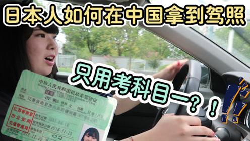 日本人如何在中国拿到驾照?只用考科目一?!