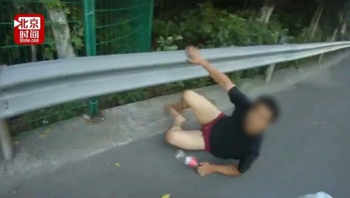戏真多!男子高速路跳车穿内裤睡草丛 醒后向过往车辆扔水瓶求助