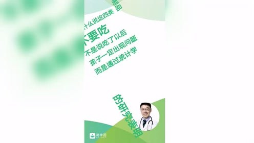 崔玉涛医生:小宝宝不要吃这四种食物