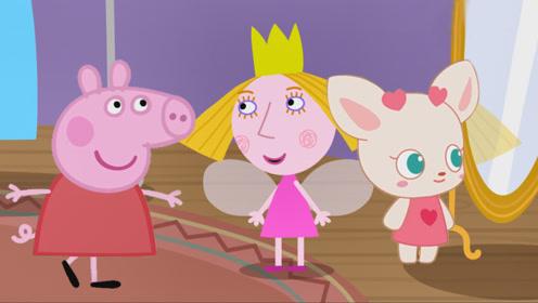 仙女莉莉带着魔法镜子去学校 引发了佩奇和杏仁的争吵 玩具故事