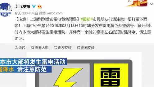 上海突现雷暴,松江降密集冰雹大如黄豆