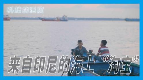 """【科技的温度】来自印尼的海上""""淘宝"""""""