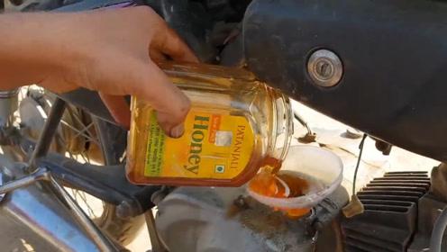 摩托车也喜欢吃甜食?用蜂蜜代替机油,确定这车还能用?