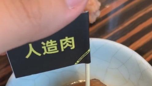 """头一次吃""""人造肉"""",好奇里面会是什么?"""