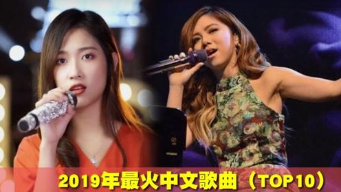 2019年最火10首中文歌,周杰伦果然上榜,第一名30亿播放