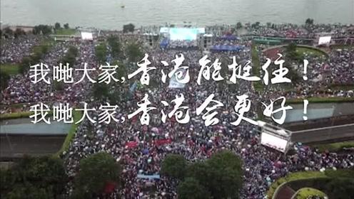 香港市民齐唱《狮子山下》:反暴力,救香港!
