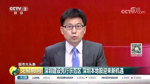 重大利好 深圳建设先行示范区 这五大行业率先受益→视频
