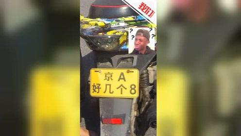 """小伙骑助力车闯红灯被撞 交警一看车牌""""京A好几个8""""笑喷"""