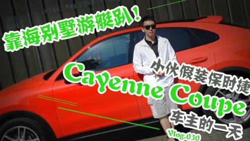 小伙假装保时捷Cayenne Coupe车主的一天