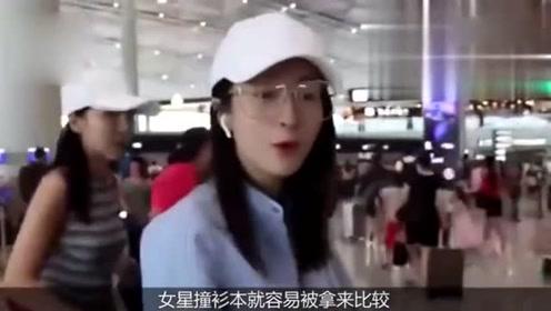 杨紫机场撞衫张雪迎, 缝里抠糖, 杨紫衣服图案暗示邓伦