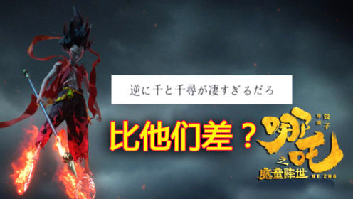 《哪吒之魔童降世》在国内大火,看看日本网友怎么说,比他们差?