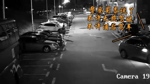 """男子酒后停车场内兜圈""""练车"""" 朋友看他连撞三车后 也被拘了!"""