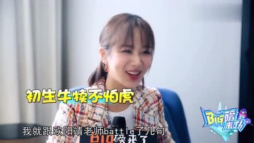 杨紫自曝在太平间吃饭 拍戏还和偶像battle rap圆梦了