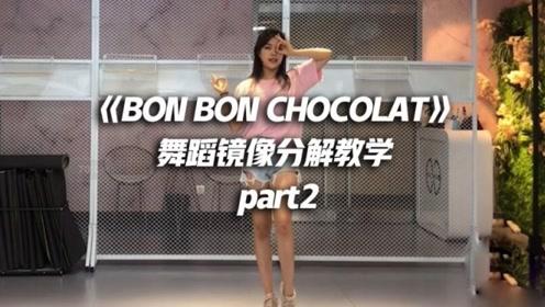 《BON BON CHOCOLAT》舞蹈镜像教学 part2