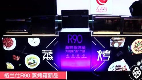 """重镑发布""""国民蒸烤箱""""R90 格兰仕如何引领全民健康新食尚"""