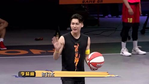 《我要打篮球》第1期 李易峰剧情版CUT