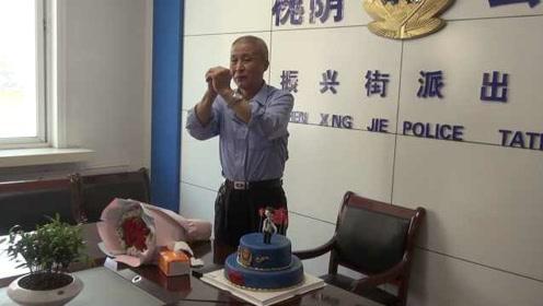 致敬!从警42年老警察退休,派出所送警帽蛋糕:常回来看看