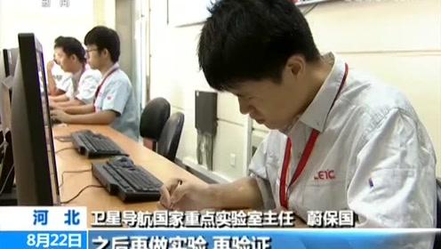 新中国的第一 北斗导航系统开启全球服务