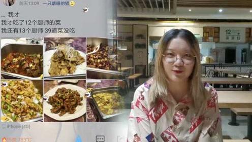一天试吃78道菜!大学生客串食堂评委:好吃不敢多吃