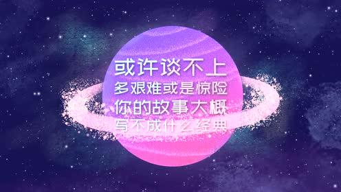 CPU《故乡》歌词版MV
