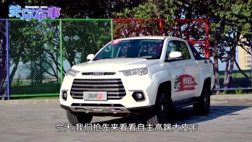 SUV般通过性,轿车般舒适,全新江铃域虎9真的那么好?