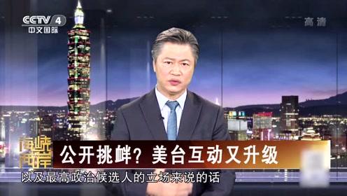 韩国瑜见美国官员,一个小细节暴露了大问题