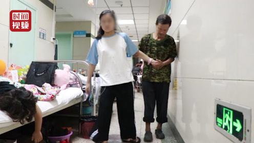 15岁女孩走路如钟摆 68岁养父倾尽所有为女治病