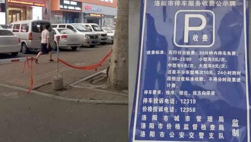 停车场停2分钟收3元,收费员:占位就收,停1天也是3元