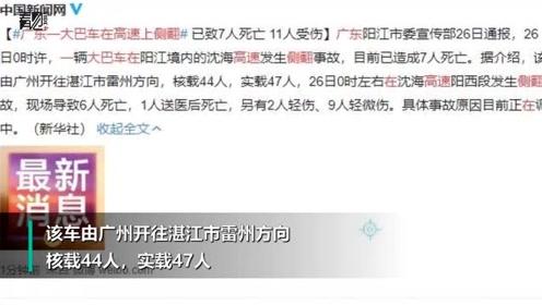大巴车在广东阳江境内高速上侧翻 已致7人死亡