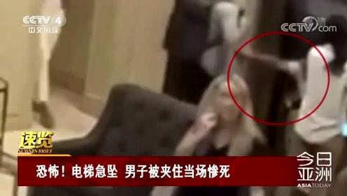 恐怖!电梯急坠 男子被夹住当场惨死
