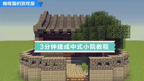 《我的世界》3分钟教你建成中式小院!