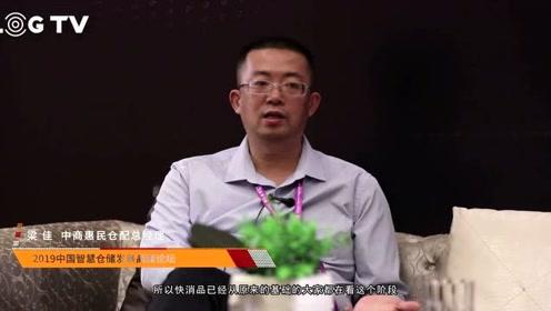 专访中商惠民仓配总经理梁佳