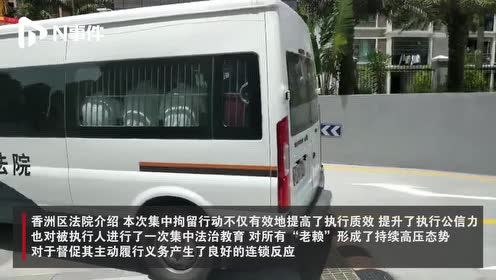 十余名广东老赖集中押往看守所,戴着手铐不忘捂脸