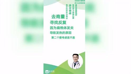 崔玉涛医生:扁桃体反复发炎要不要摘除?