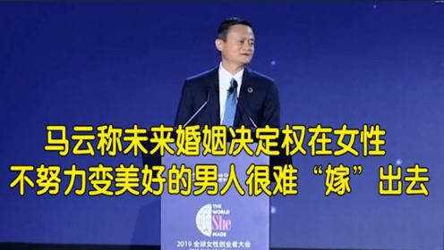 """马云称未来婚姻决定权在女性,不努力变美好的男人很难""""嫁""""出去"""