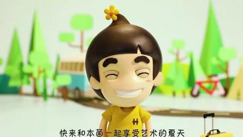 黄逗菌*北京当代艺术展导览video