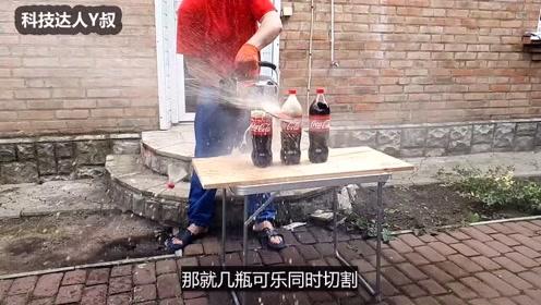 这么热的天,用电锯切开可乐看着太酸爽了!