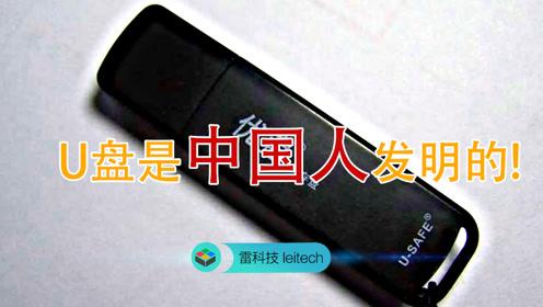 这家中国公司发明了U盘,靠收专利费就能养活整个公司