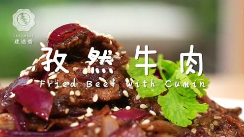 香爆整个厨房的孜然牛肉,外焦内嫩越吃越上瘾!
