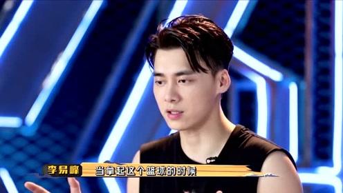 李易峰剪辑版《我要打篮球》篮朋友第2期:1v1魔王挑战赛
