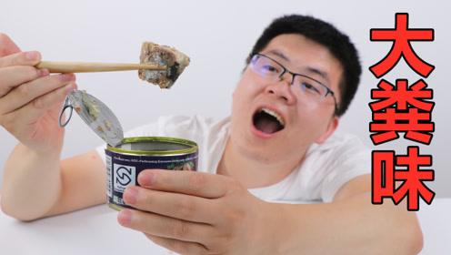 试吃鲱鱼罐头夹臭豆腐,吃出大粪味,小伙直接吃吐了