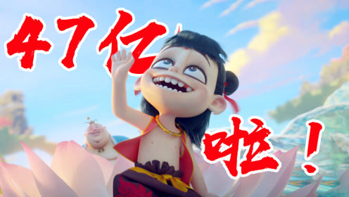 《哪吒之魔童降世》破47亿,若国外票房利好,或成中国影史冠军