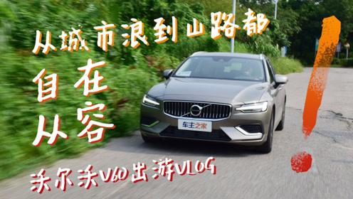 沃尔沃V60出游VLOG,从城市浪到山路都自在从容