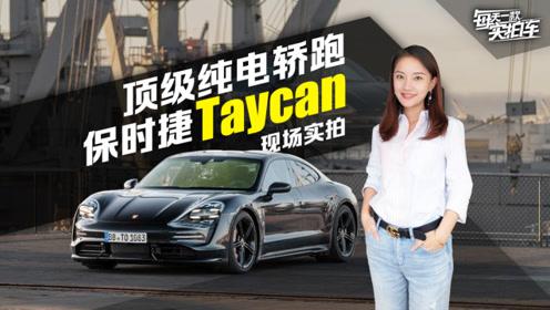 超过1000N·m 零百2.8s 保时捷Taycan