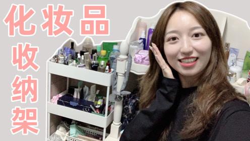 美妆vlog:化妆品收纳大盘点,看看养一个精致女友得花多少钱