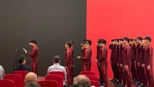 国足召开世预赛动员大会 足协主席陈戌源出席球员集体宣誓