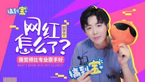 搞到宝:刘宇宁给黄子韬的微信备注也太亲密了,他俩关系这么好?
